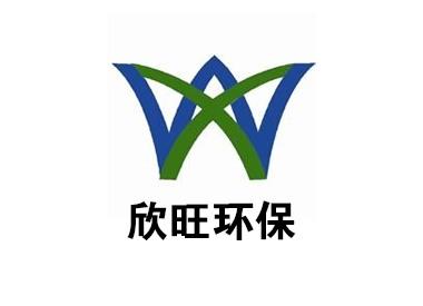 山东欣旺环保科技有限公司