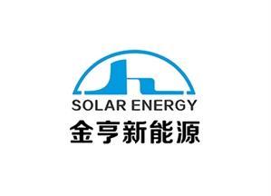 金亨新能源