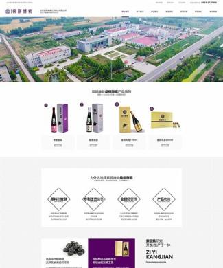 山東紫頤(yi)康健生物科技有限公司