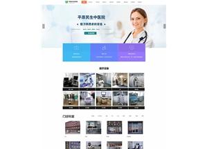平原民生中医院