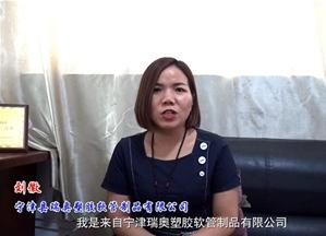 宁津县瑞奥塑胶软管制品有限公司