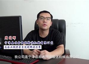 宁津县顺鑫网链输送机械有限公司