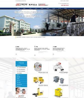 平(ping)原精(jing)科液壓技術有限公司