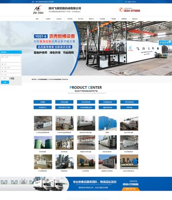 德(de)州飛騰(teng)築路機械有限公司